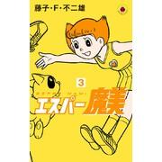 エスパー魔美(3)