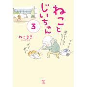 ねことじいちゃん(3)