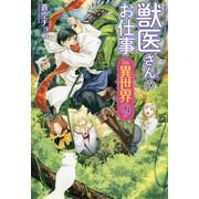 獣医さんのお仕事 in 異世界(9)