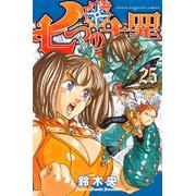 七つの大罪(25)