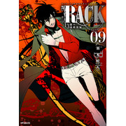RACK -13係の残酷器械-(9)