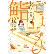 ごほうびおひとり鮨(1)