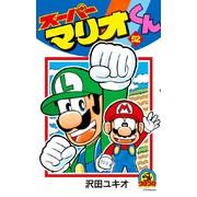 スーパーマリオくん(52)