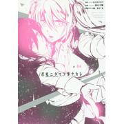 君死ニタマフ事ナカレ(4)