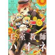 王室教師ハイネ 公式キャラクターブック