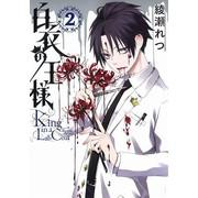 白衣の王様(2)