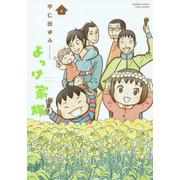 よっけ家族(4)