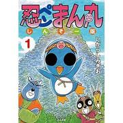 忍ペンまん丸 しんそー版(1)
