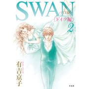 SWAN -白鳥- ドイツ編(2)