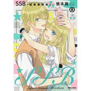 SSB -超青春姉弟s-(8)
