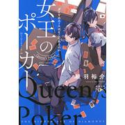 女王のポーカー(2)