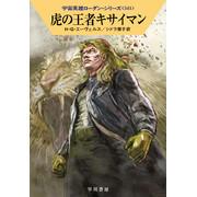 宇宙英雄ローダン・シリーズ(541) 虎の王者キサイマン