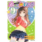 To LOVEる-とらぶる-(9)