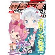 電撃文庫MAGAZINE Vol.55