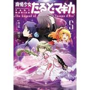 """魔法少女たると☆マギカ The Legend of """"Jeanne d'Arc""""(5)"""