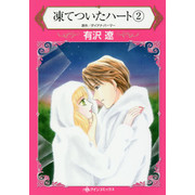 凍てついたハート (1-2巻 最新刊) 全巻セット