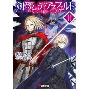 【ライトノベル】剣と炎のディアスフェルド (全2冊) 全巻セット