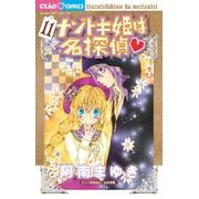 ナゾトキ姫は名探偵 (1-11巻 最新刊) 全巻セット