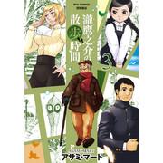瀧鷹之介の散歩時間 (1-3巻 全巻) 全巻セット