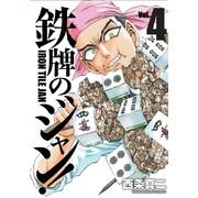 鉄牌のジャン! (1-4巻 最新刊) 全巻セット
