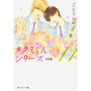 【ライトノベル】タクミくんシリーズ 完全版 (全11冊) 全巻セット