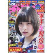 週刊少年チャンピオン 17年13号