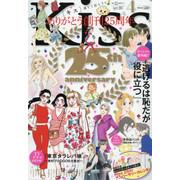 KISS 17年04月号