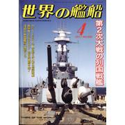 世界の艦船 17年04月号