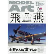 月刊モデルアート 17年04月号
