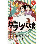 【全巻オビ付き保障】東京タラレバ娘 (1-7巻 最新刊) 全巻セット