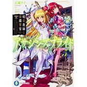 【ライトノベル】アサシンズプライド (全5冊) 全巻セット
