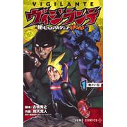 ヴィジランテ -僕のヒーローアカデミアILLEGALS-(1)