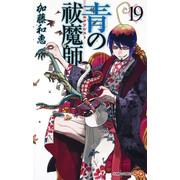 青の祓魔師(19)