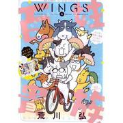 Wings 17年04月号