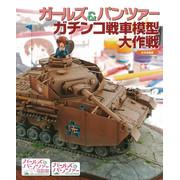ガールズ&パンツァー ガチンコ戦車模型大作戦