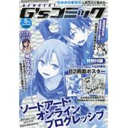 電撃G'sコミック 17年05月号
