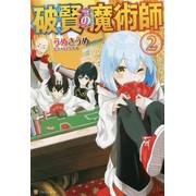 破賢の魔術師(2)