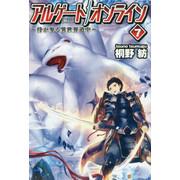 アルゲートオンライン(7) ~侍が参る異世界道中~