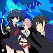 TVアニメ「武装少女マキャヴェリズム」 OP主題歌「Shocking Blue」(通常盤)/伊藤美来