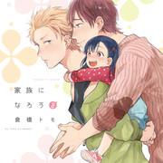 【ドラマCD】家族になろうよ(初回限定盤)