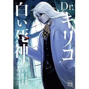 Dr.キリコ ~白い死神~(2)