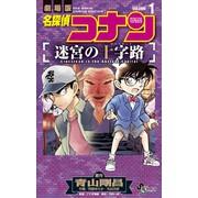 名探偵コナン 迷宮の十字路(1)
