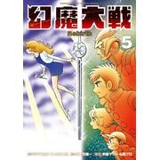 幻魔大戦 Rebirth(5)