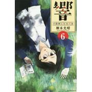 響 ~小説家になる方法~(6)