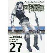 ドラゴンクエスト列伝 ロトの紋章 ~紋章を継ぐ者達へ~(27)