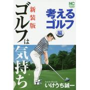 新装版 ゴルフは気持ち 考えるゴルフ編