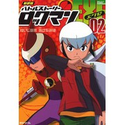 新装版 バトルストーリーロックマンエグゼ(2)