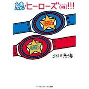 続・ヒーローズ(株) !!!
