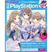 電撃PLAY STATION 635号