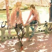 【ドラマCD】ひだまりが聴こえる -幸福論-(初回限定版)